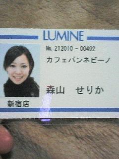 ルミネ入館証 研修終わって渡された�ヒ�� 名札わ店舗保管なの��  ルミネ入館証